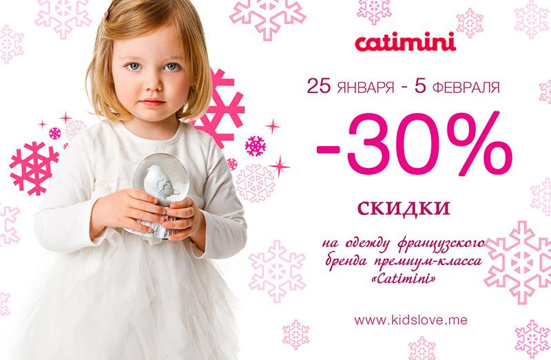 Детская Одежда Скидки