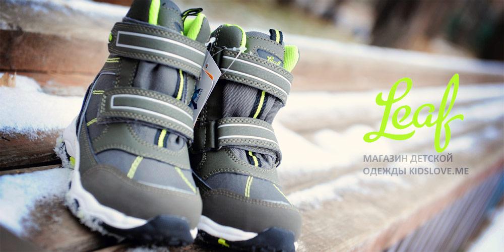 Обувь детская Leaf *Siljan Khaki* Ботинки детские для мальчика зимние