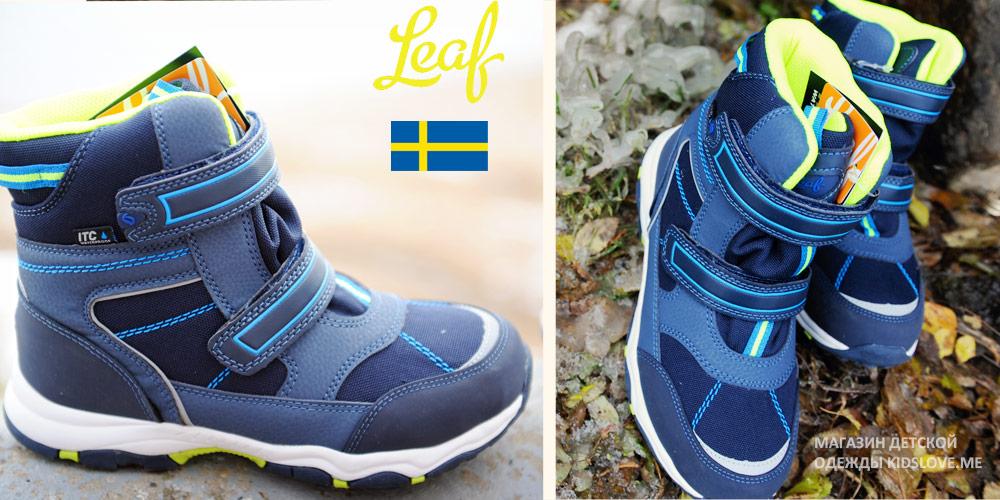 Детская обувь Leaf из Швеции | Сапоги, ботинки | Официальный интернет магазин
