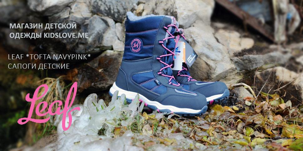 Детская обувь Leaf из Швеции | Зимние Сапоги, ботинки