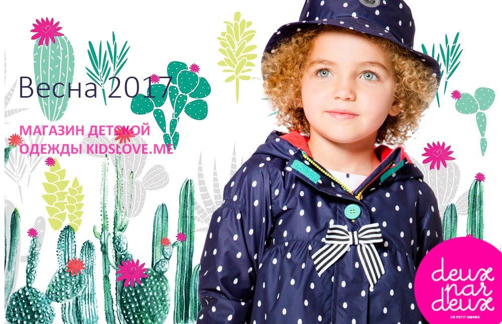 Детские весенние куртки, пальто, плащи | Официальный сайт интернет магазина Deux par Deux
