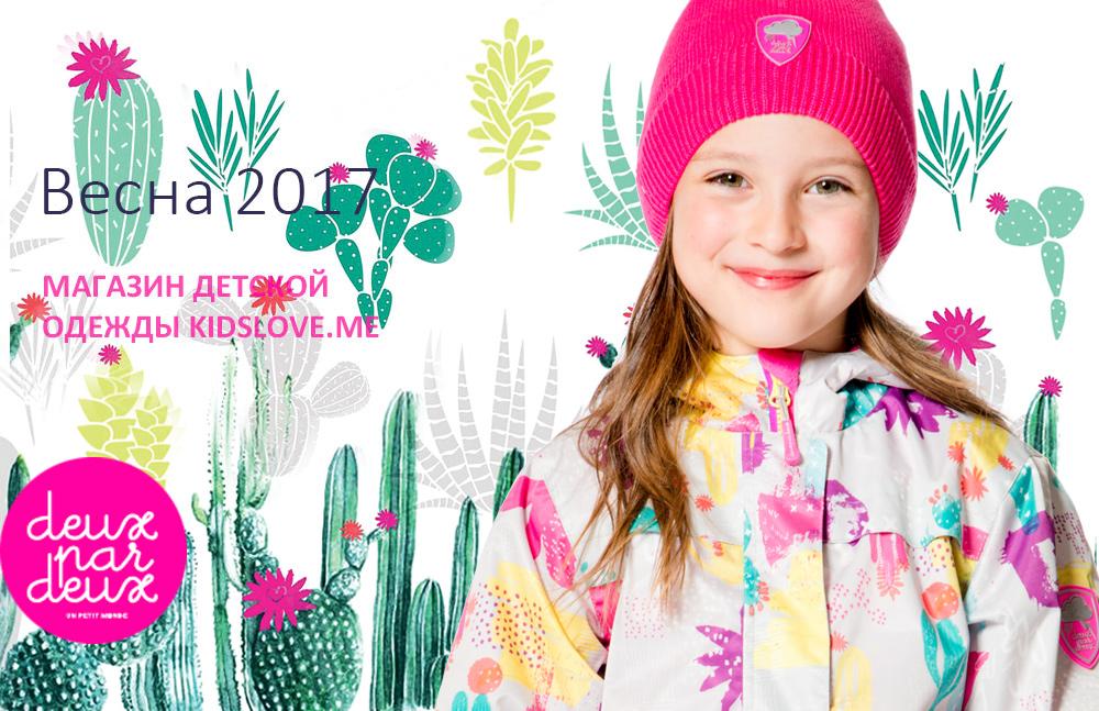Демисезонная детская одежда Deux par Deux 2017