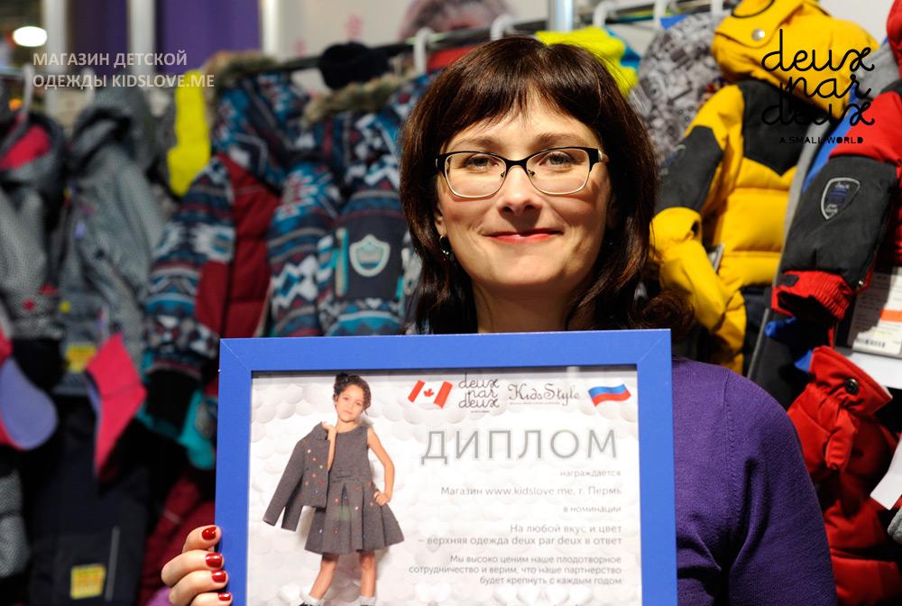 Kidslove.me - лучший интернет-магазин Deux par Deux в России