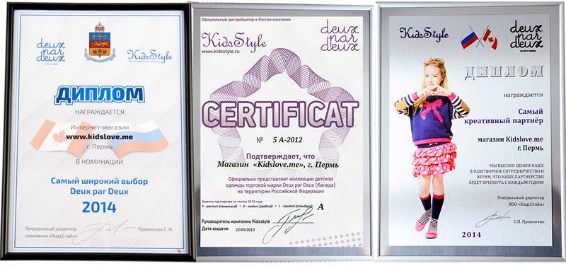 Kidslove.me – «Лучший магазин по ассортименту Deux par Deux в России 2014»