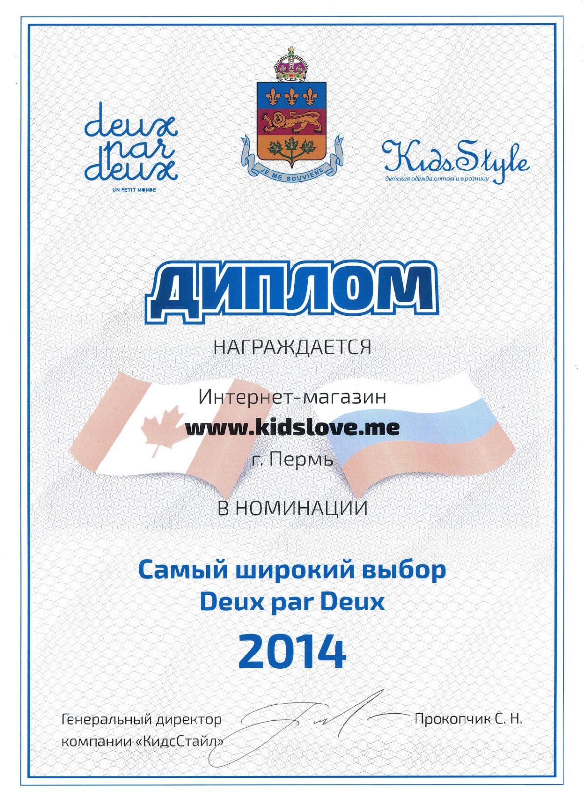 Kidslove.me стал обладателем титула «Самый широкий выбор Deux par Deux в России»