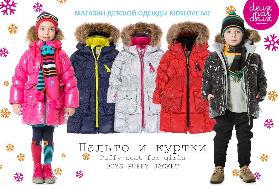 Детские зимние пальто Deux par Deux 2016 | Официальный сайт интернет-магазина детской одежды Deux par Deux