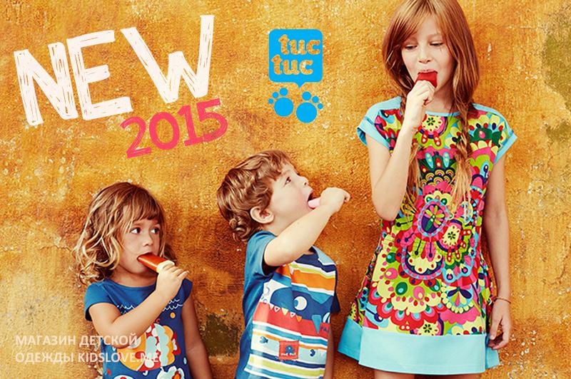 Детская одежда Tuc Tuc 2015 Лето-Весна | Официальный сайт Интернет-магазин детской одежды Kidslove.me