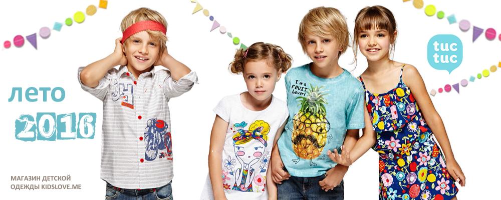 Детская одежда Tuc Tuc Лето 2016. Официальный интернет-магазин
