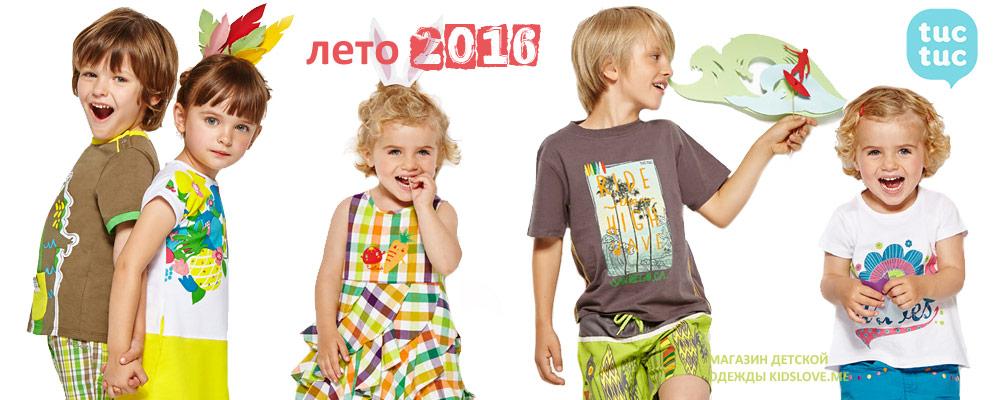 Лето Tuc Tuc 2016 в Kidslove.me | Детская одежда Tuc Tuc