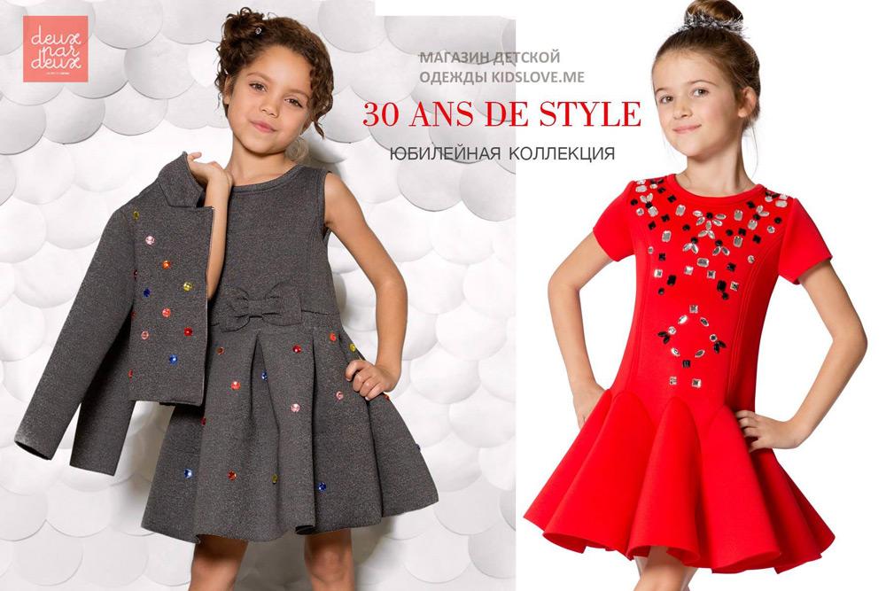 Юбилейная коллекция Deux par Deux. 30 лет на пике моды