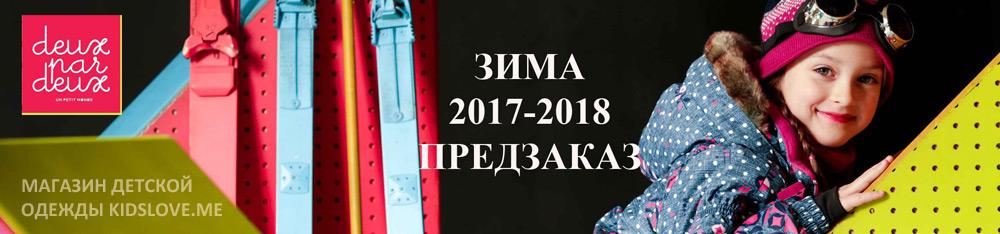 28 зимних комбинезонов deux par deux (Канада) | 2016-2017 | Официальный сайт интернет-магазина