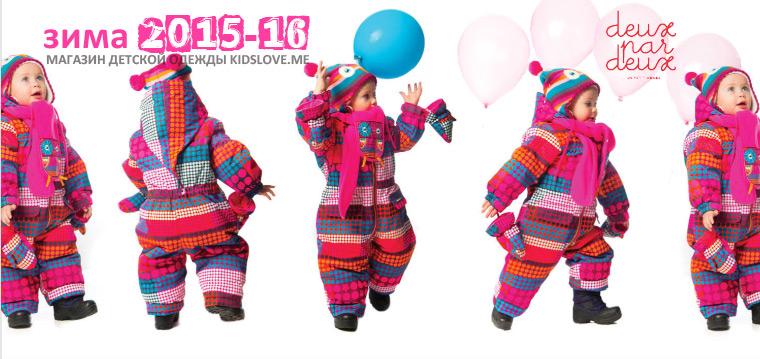Deux par Deux новая коллекция зима 2015-2016 в интернет магазине детской одежды Kidslove.me