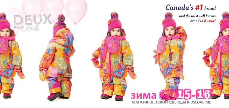 Детские зимние комбинезоны Deux par Deux 2016 | Официальный сайт интернет-магазина детской одежды Deux par Deux