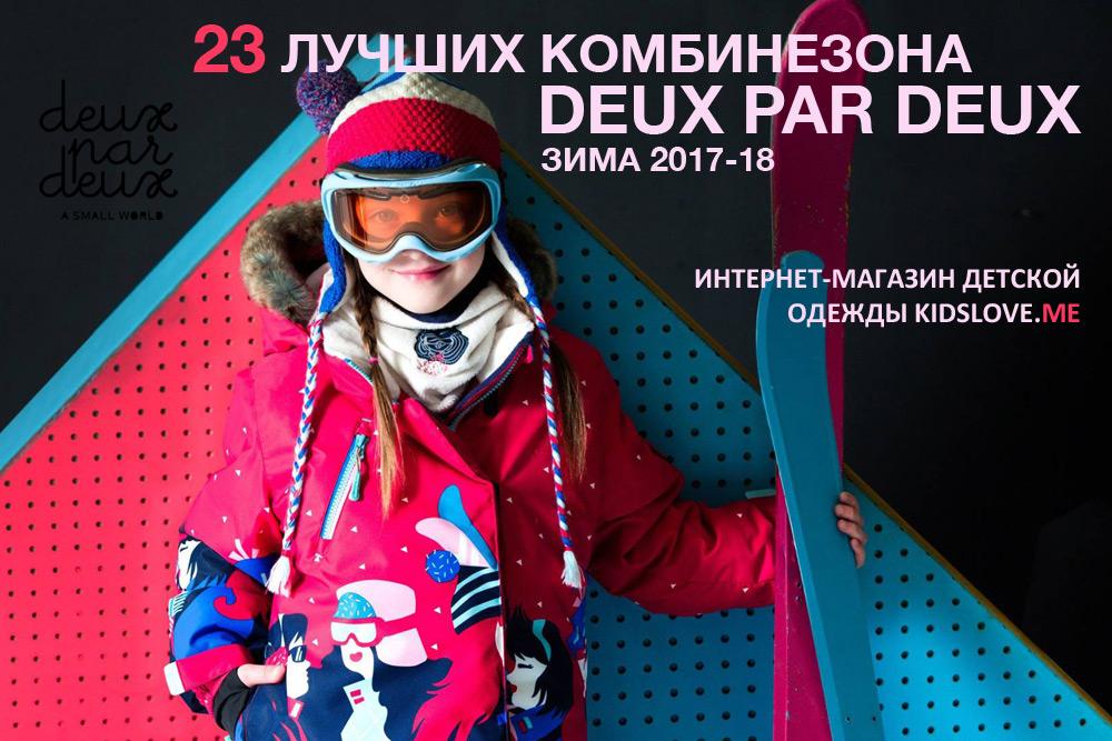 Детские зимние комбинезоны Deux par Deux 2018 | Официальный сайт интернет магазин Deux par Deux W17