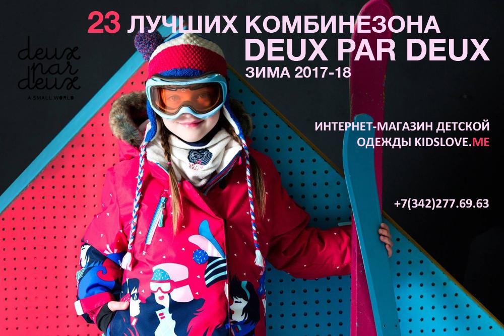 Детские зимние комбинезоны Deux par Deux 2018 W17 интернет-магазин официальный сайт
