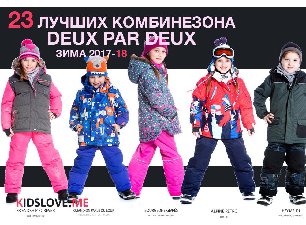23 лучших зимних комбинезона Deux par Deux W17 2018