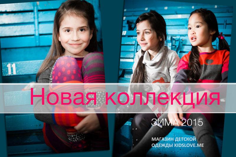 Коллекция детской одежды осень - зима 2014 - 2015 | Зимний трикотаж Deux par Deux в интернет-магазине Kidslove.me