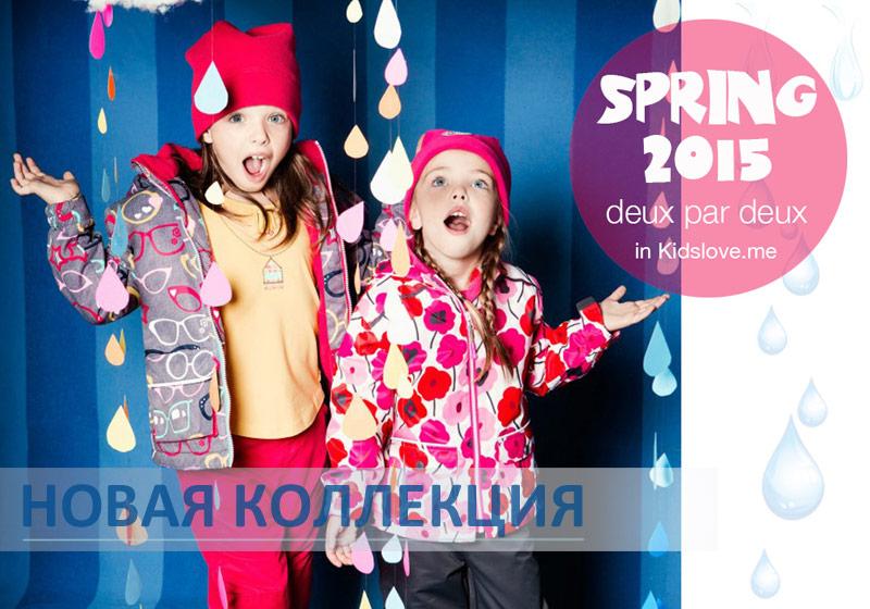 Детские весенние куртки, костюмы, комплекты, комбинезоны. Коллекция весна 2015. Deux par deux 2015 | Детская одежда весна 2015