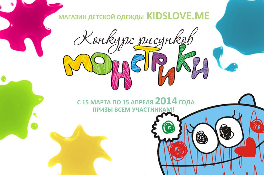Конкурс детских рисунков «Монстрики 2014» в интернет магазине детской одежды Kidslove.me