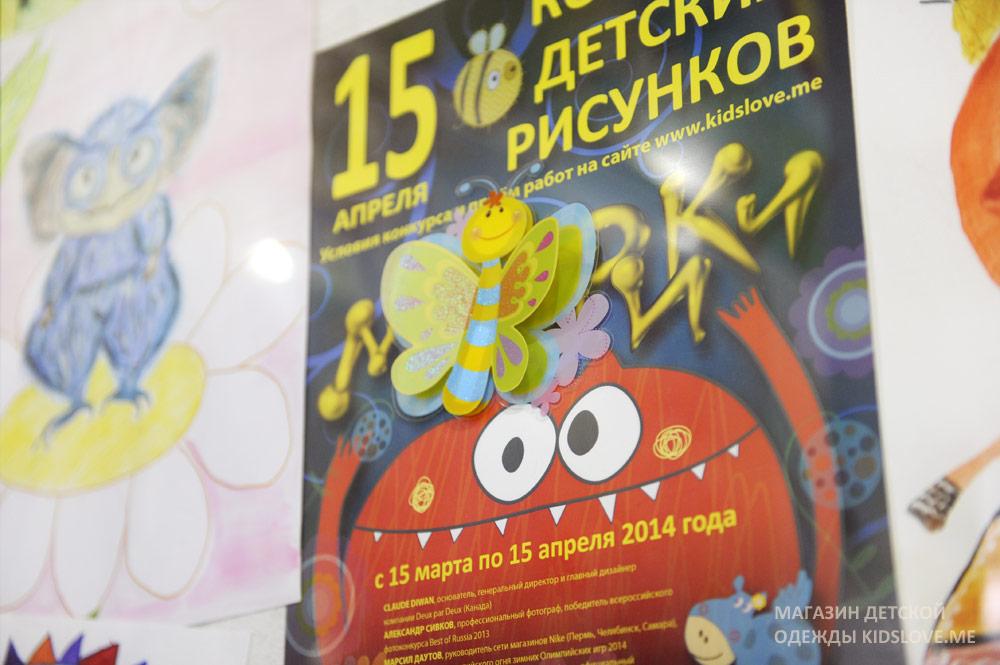 Конкурс детских рисунков. Награждение участников. Магазин детской одежды Kidslove.me на Полины Осипенко, 53