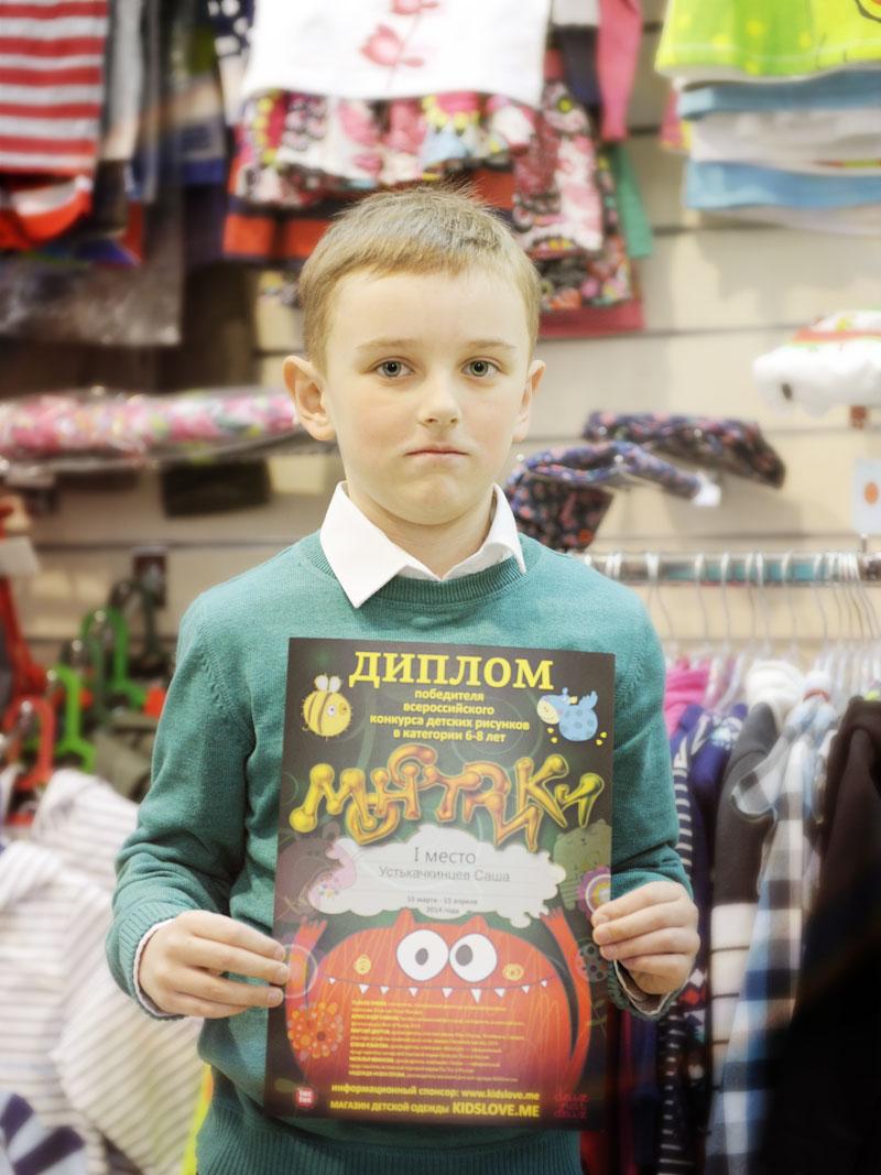 Конкурс детских рисунков. Награждение участников. Саша Устькачкинцев, 8 лет. Магазин детской одежды Kidslove.me