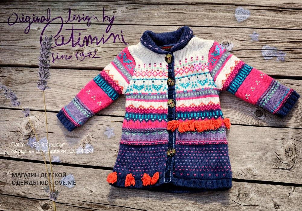 Детская одежда Catimini | Официальный сайт Интернет-магазин детской одежды Catimini