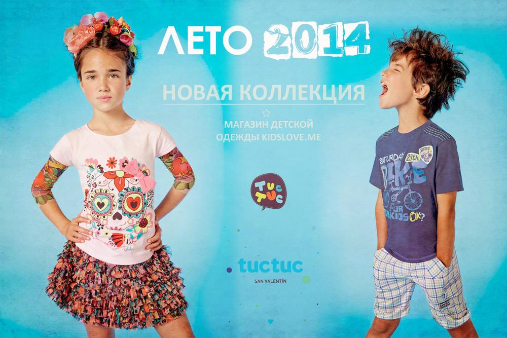 Детская одежда весна лето 2014. Tuc Tuc, Peluche и Deux par Deux в интернет-магазине Kidslove.me с новыми коллекциями. Купить