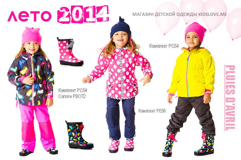 Коллекция весна 2014 Deux par deux | куртки, плащи, ветровки, комплекты, резиновые сапоги, комбинезон