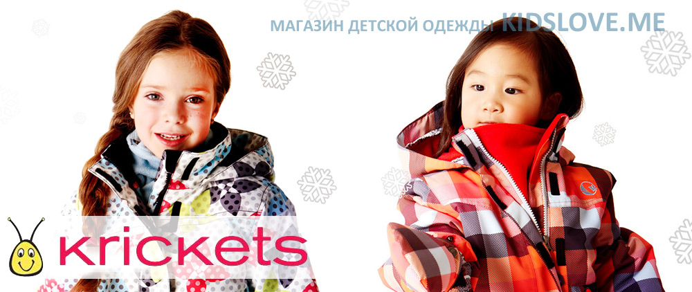 Зимние комплекты Snobug by Krickets