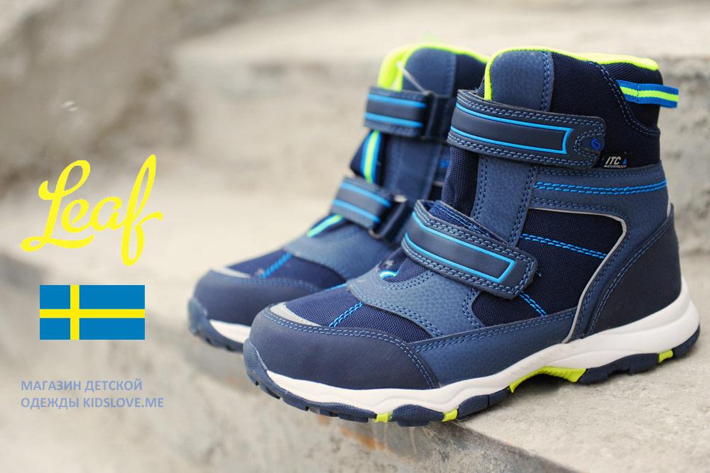 Детская обувь Leaf Shoes из Швеции | Сапоги, ботинки, кроссовки официальный сайт интернет-магазина