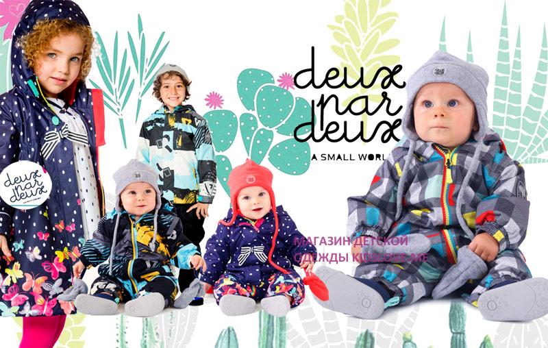 Демисезонная детская одежда Deux par Deux 2017 Весна | Официальный сайт интернет магазина Deux par Deux 2017