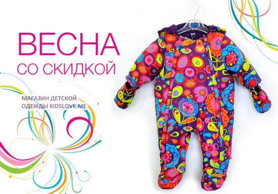 Весна со скидкой | детская одежда со скидкой | Демисезонная детская одежда весна осень