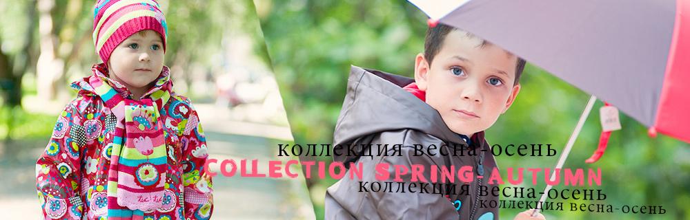 Демисезонная детская одежда весна-осень | Куртки, плащи, комплекты, комбинезоны