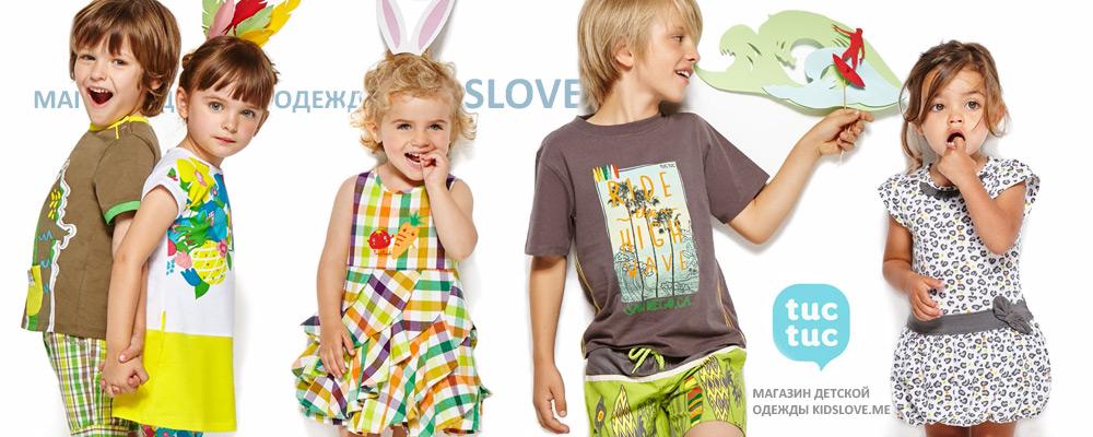 Детская Одежда По Интернету