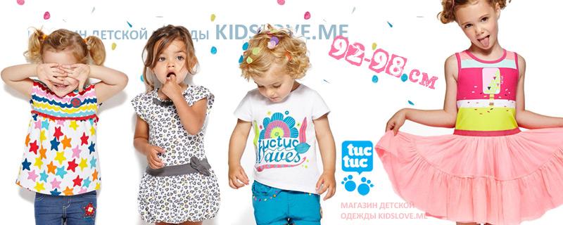 Детская одежда Tuc Tuc весна-лето для девочек | Коллекция на 2 года