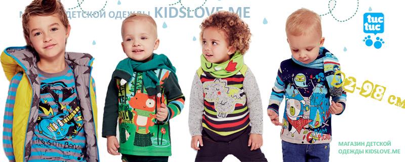 Детская одежда Tuc Tuc зима для мальчиков | Коллекция на 2 года