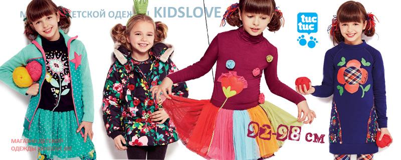 Детская одежда Tuc Tuc зима для девочек | Коллекция на 2 года