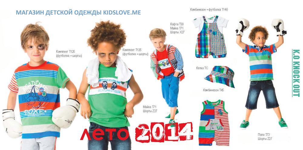 Deux par Deux новая коллекция лето 2014 в интернет магазине детской одежды Kidslove.me