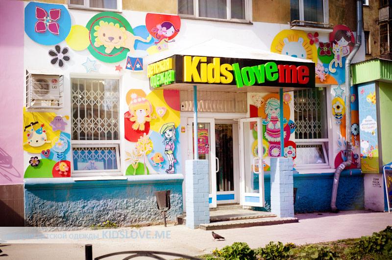 Интернет магазин детской одежды и обуви (модная, брендовая детская одежда) | Пермь, ул. Полины Осипенко, 53 | Официальный сайт: www.kidslove.me