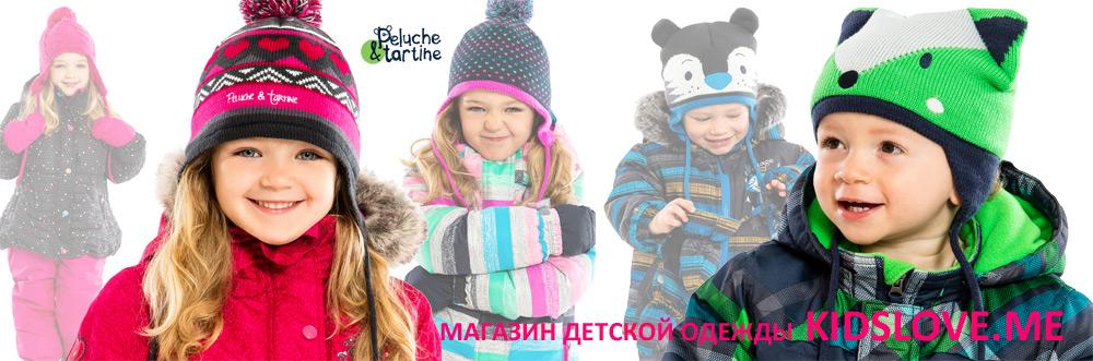 Детские комбинезоны куртки пальто Peluche & Tartine (Канада)  | официальный сайт интернет-магазина