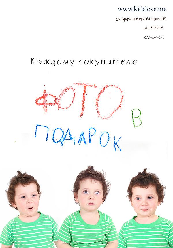 Акция «Второй товар в подарок» от «Мегатоп» в Минске 69