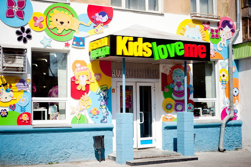 Контакты - Детская одежда Интернет магазин Kidslove.me  3ddfde398c969