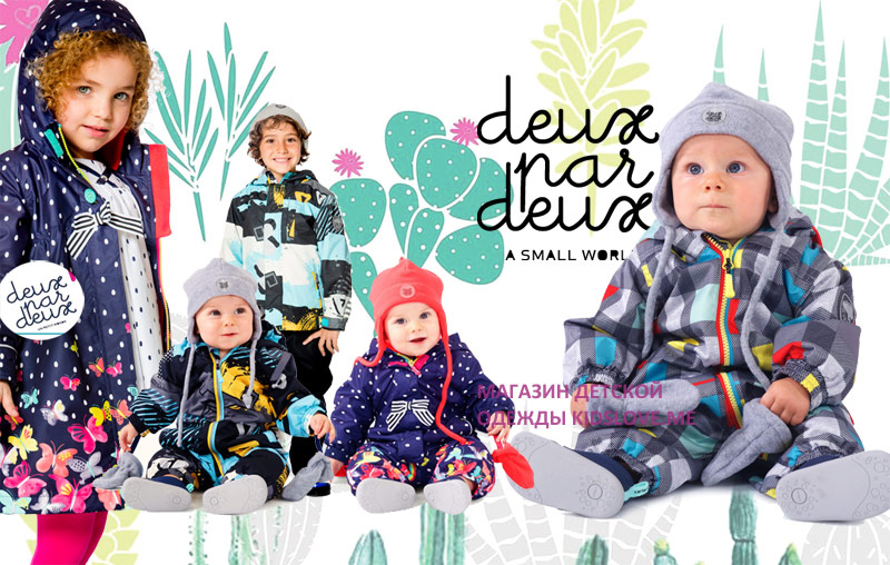 23e74d2b5d9c Детская одежда deux par deux (Канада)   2016-2017 Официальный интернет  магазин