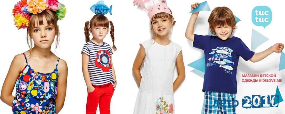 2496c7d4c7cf Лето Tuc Tuc 2016 в Kidslove.me - Детская одежда Интернет магазин ...
