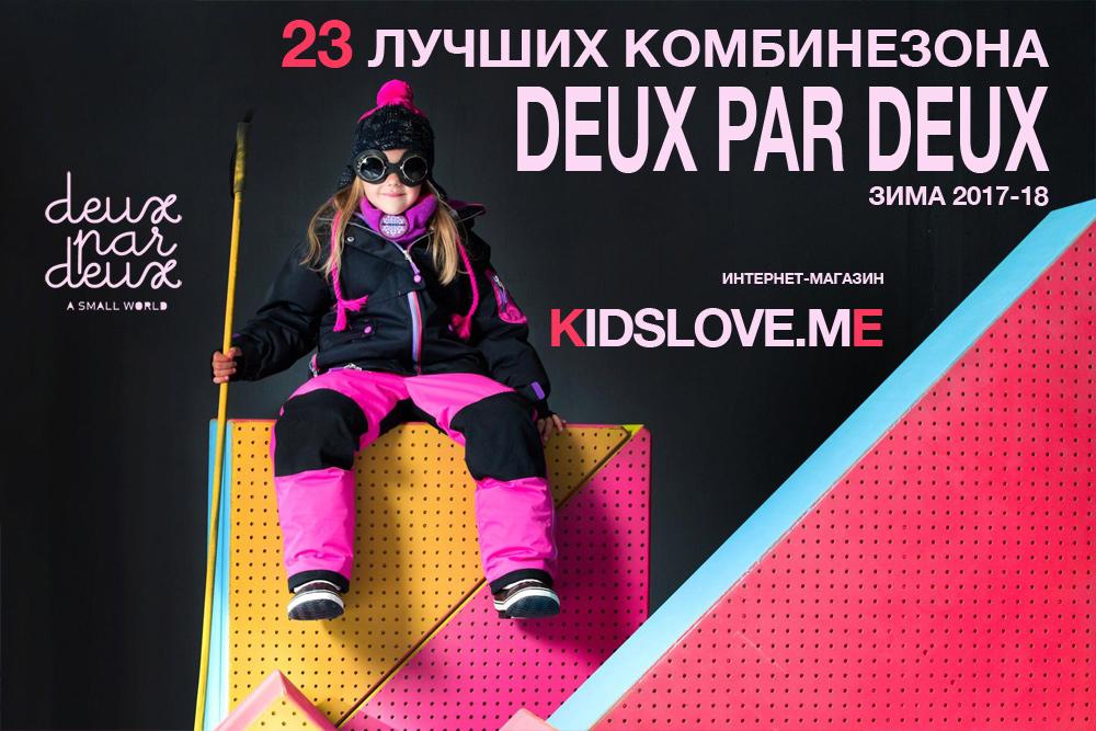 4f90e8b0decb Kidslove.me - пять лет среди лучших партнёров Deux par Deux. Детские зимние  комбинезоны Deux par Deux 2017 - 2018   Официальный сайт интернет-магазина  ...