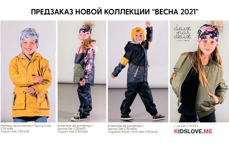 Детские куртки Deux par Deux 2021 S21 Весна | Официальный сайт интернет магазин Deux par Deux 2021 купить