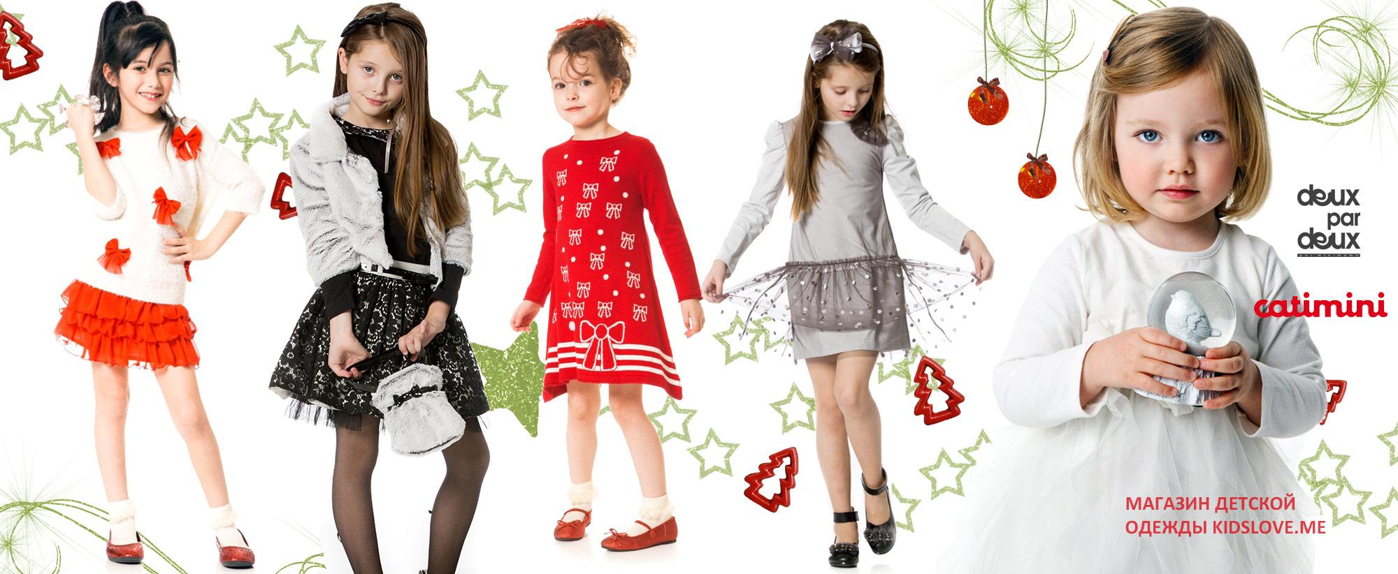 925478de88c6 ... Kidslove.me. Новогодние платья для девочек. Платья на новый год   официальный  интернет магазин